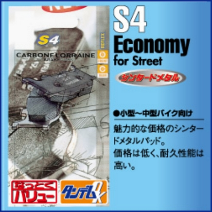 【CARBONE LORRAINE】S4 Economy for Street 煞車皮(來令片) - 「Webike-摩托百貨」