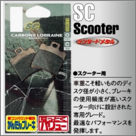 【CARBONE LORRAINE】SC Scooter 煞車皮(來令片) - 「Webike-摩托百貨」