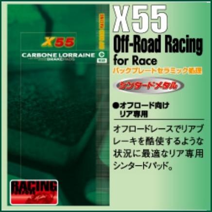 【CARBONE LORRAINE】X55 Off-Road Racing for Race 煞車皮(來令片) - 「Webike-摩托百貨」