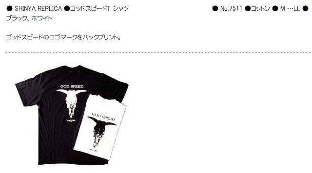 【KADOYA】GOD SPEED T恤 - 「Webike-摩托百貨」
