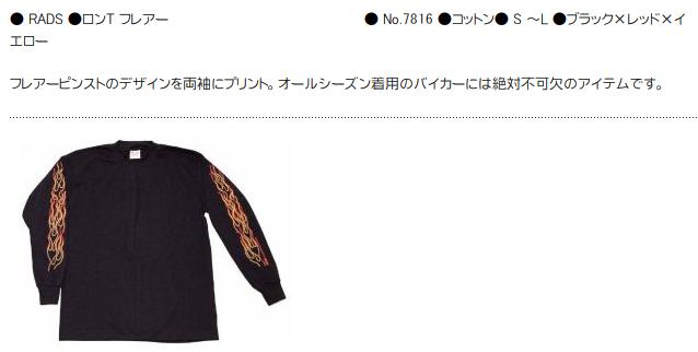 【KADOYA】長T恤 Flare - 「Webike-摩托百貨」