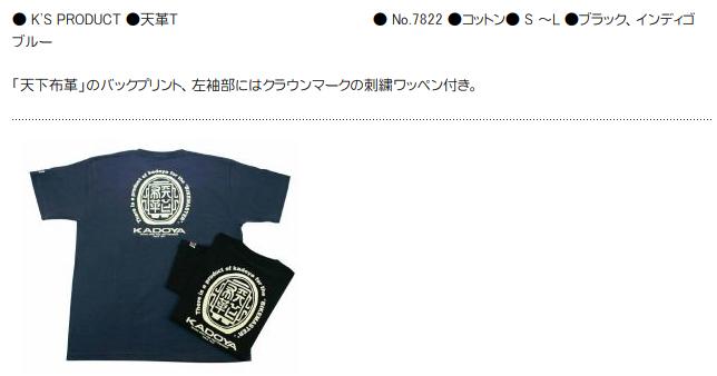 【KADOYA】天下布革 T恤 - 「Webike-摩托百貨」