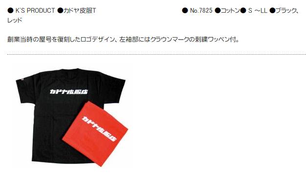 【KADOYA】皮服店Logo T恤 - 「Webike-摩托百貨」