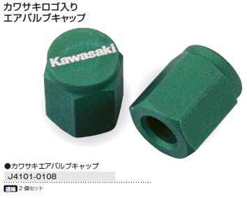 【KAWASAKI】Kawasaki 氣嘴蓋 - 「Webike-摩托百貨」