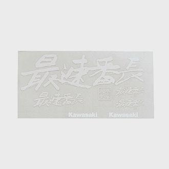【KAWASAKI】最速番長貼紙套組 - 「Webike-摩托百貨」