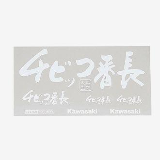 【KAWASAKI】Kawasaki little child番長貼紙套組 - 「Webike-摩托百貨」