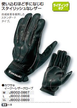 【KAWASAKI】Kawasaki 簡易皮革手套 - 「Webike-摩托百貨」