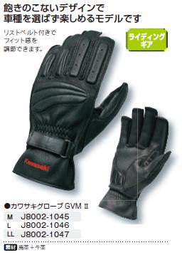 【KAWASAKI】Kawasaki 手套GVMII - 「Webike-摩托百貨」