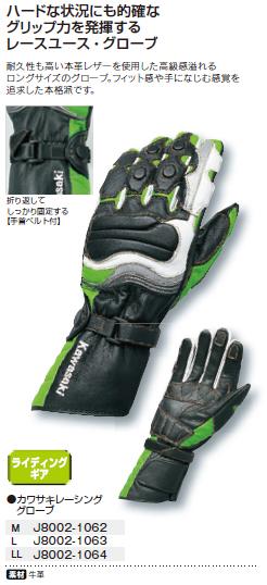 【KAWASAKI】Kawasaki 競速手套 - 「Webike-摩托百貨」