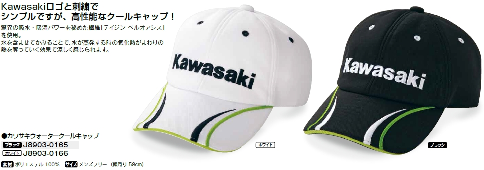 【KAWASAKI】Kawasaki Water Cool小帽  - 「Webike-摩托百貨」