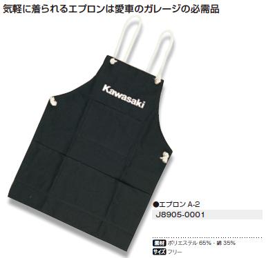 【KAWASAKI】圍裙A-2 - 「Webike-摩托百貨」