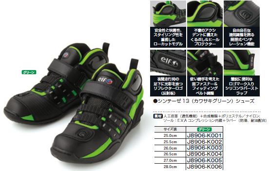 【KAWASAKI】SYNTHESE13(Kawasaki 綠色)騎士鞋 - 「Webike-摩托百貨」