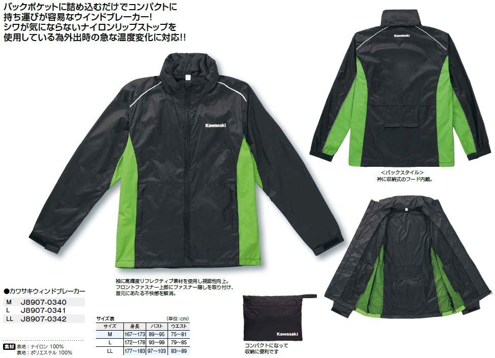 【KAWASAKI】KAWASAKI風衣 - 「Webike-摩托百貨」