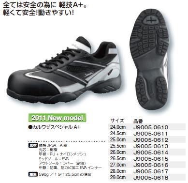 【KAWASAKI】Special 騎士鞋A+ - 「Webike-摩托百貨」