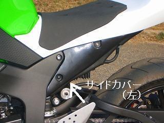 【CLEVERWOLF】左側蓋 - 「Webike-摩托百貨」