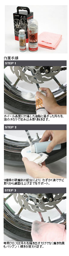 【ACTIVE】拋光專用保養組 - 「Webike-摩托百貨」