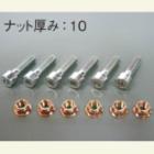 【GALE SPEED】後輪螺絲組P1.25 (3個入) - 「Webike-摩托百貨」