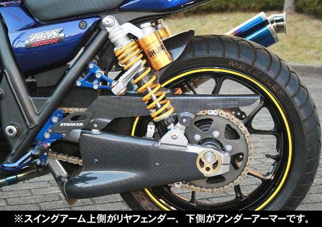 【STRIKER】Aero Design 下部護蓋 - 「Webike-摩托百貨」