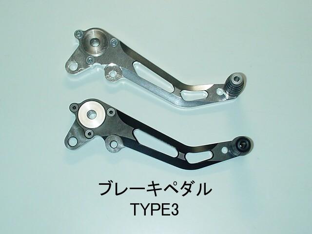 【STRIKER】DPS 腳踏維修用替換品 Striker軸承型煞車踏桿 TYPE3 - 「Webike-摩托百貨」