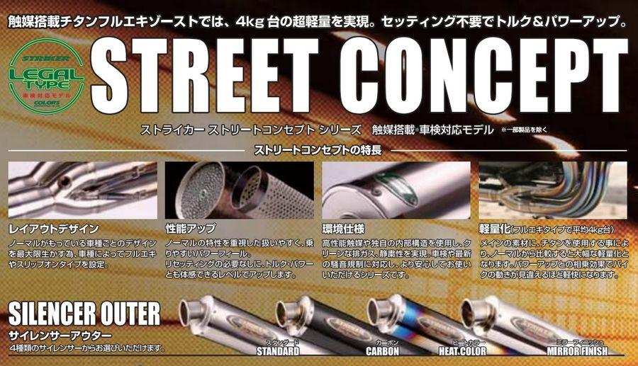 【STRIKER】Street Concept 全段排氣管 - 「Webike-摩托百貨」