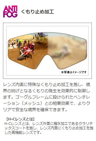 【SWANS】L-RUSH-DH(RUSH越野風鏡專用DH雙層鏡片) - 「Webike-摩托百貨」