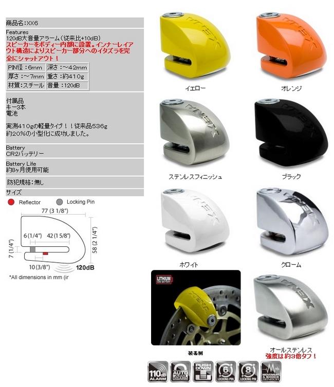 【XENA】警報碟盤鎖 XX6-WH - 「Webike-摩托百貨」