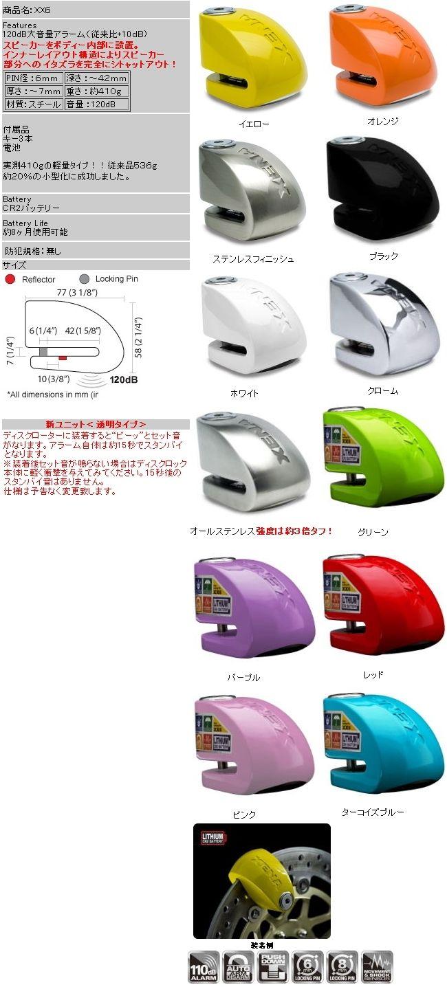 【XENA】警報碟盤鎖 XX6-KG - 「Webike-摩托百貨」