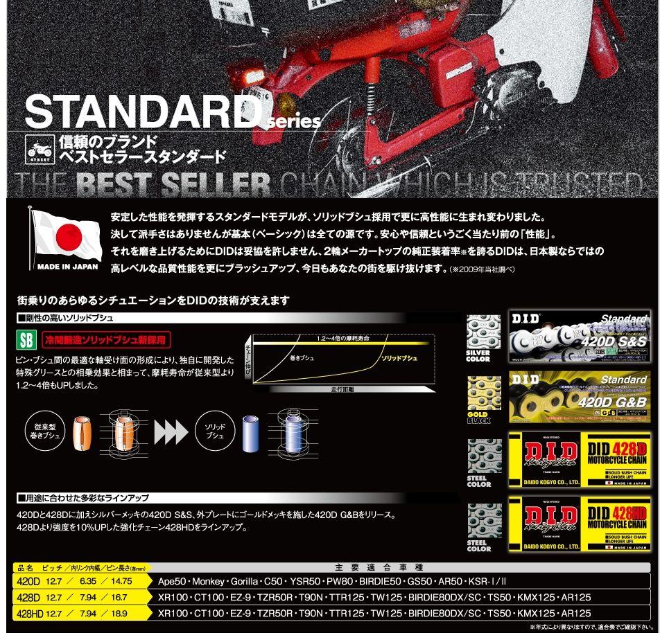 【DID】標準系列 428D - 「Webike-摩托百貨」