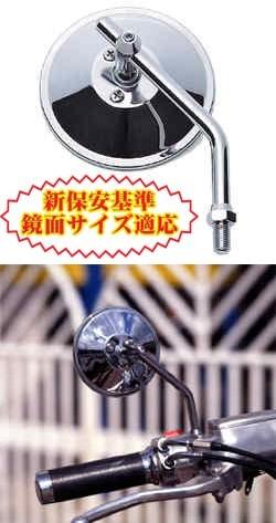 【TAKATSU】4英吋短支架後視鏡 - 「Webike-摩托百貨」