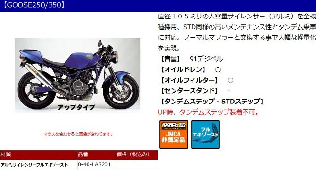 【WR's】鋁合金全段排氣管 - 「Webike-摩托百貨」
