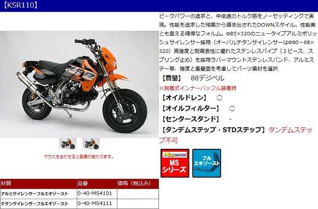 【WR's】鈦合金全段排氣管 - 「Webike-摩托百貨」