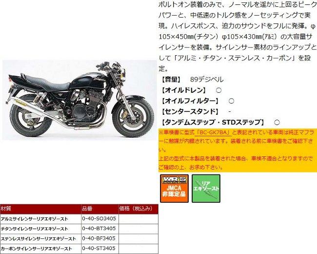 【WR's】碳纖維排氣管尾段 - 「Webike-摩托百貨」