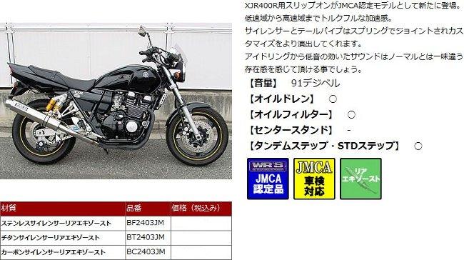 【WR's】鈦合金排氣管尾段 - 「Webike-摩托百貨」