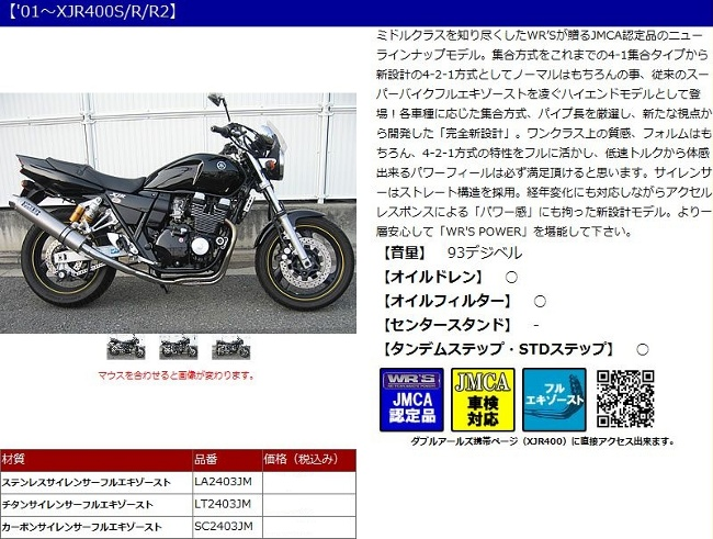 【WR's】不鏽鋼全段排氣管 - 「Webike-摩托百貨」