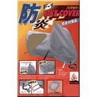 F-1 Fire proofing Bike Cover Hirayama Industry