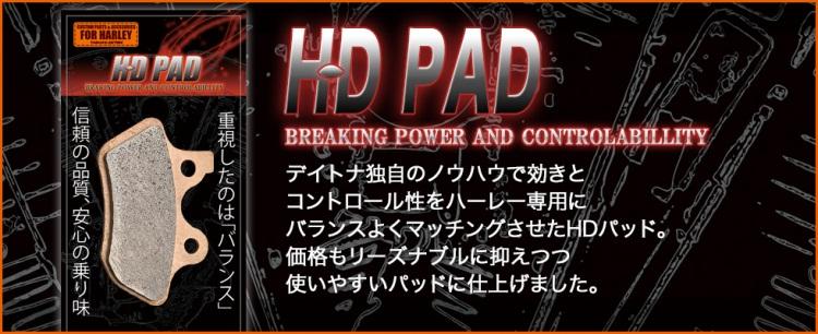 H-Dパッド画像