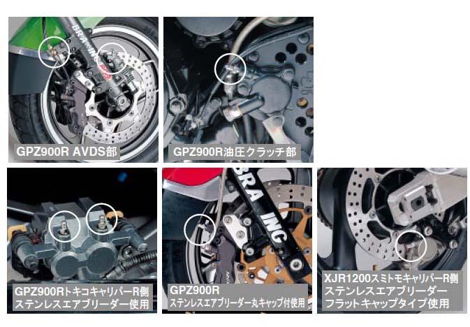 【DAYTONA】放空氣螺絲 - 「Webike-摩托百貨」