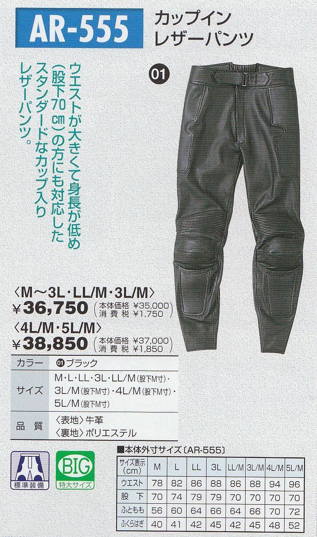 【Buggy】皮褲 - 「Webike-摩托百貨」