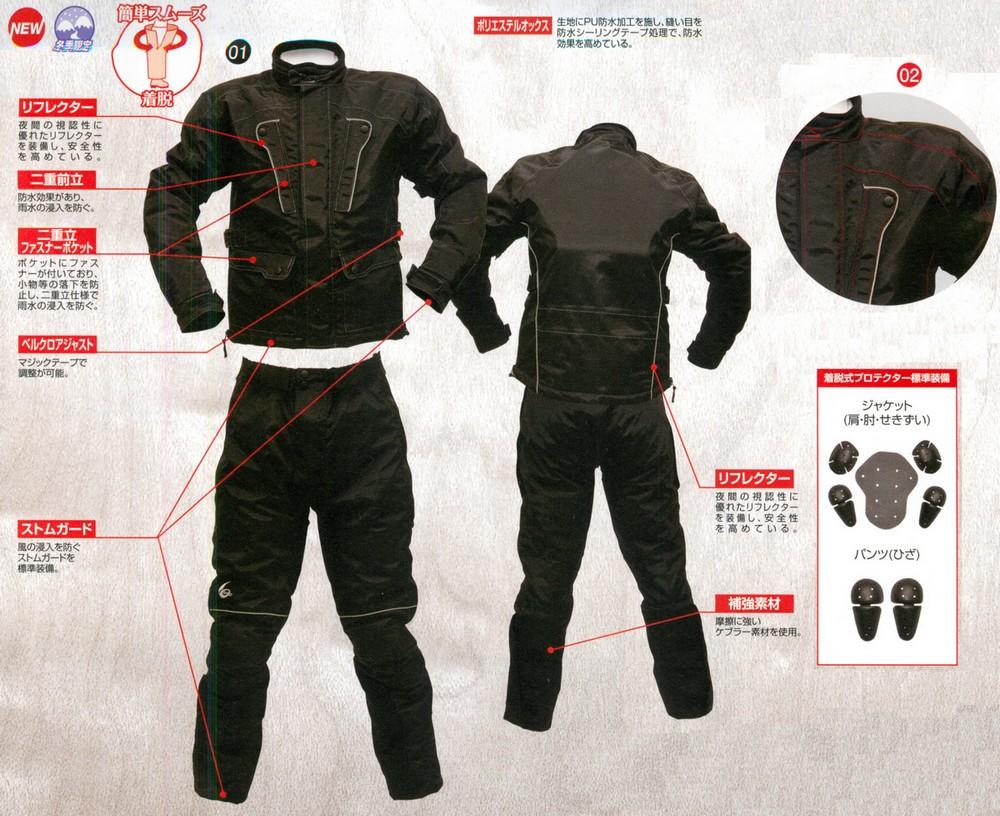 【Buggy】防寒・防水冬季套裝 - 「Webike-摩托百貨」