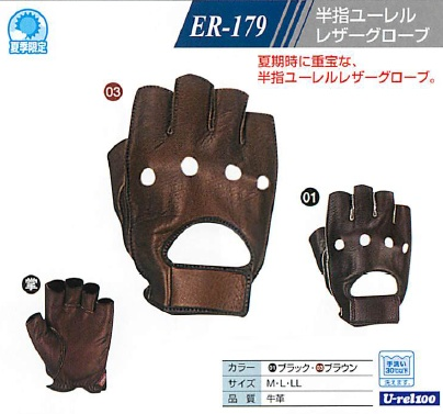 ER-179 Half-finger U-REL Leather Gloves