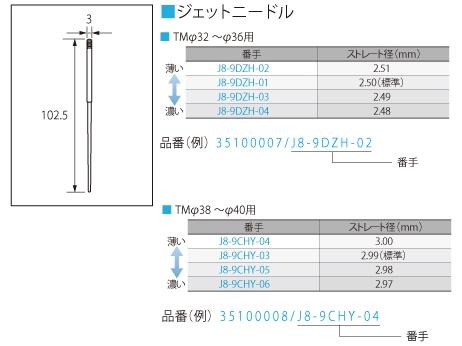 【Mikuni】TM J/N J8-9DZH-01(50) 油針 - 「Webike-摩托百貨」
