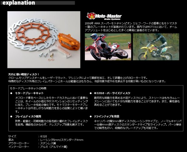 MOTOMASTER モトマスター:フレイム ステンローター フロント用
