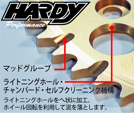 【HARDY】後齒盤 - 「Webike-摩托百貨」