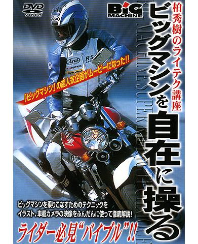 【內外出版】柏秀樹 騎乘講座「自由操縱大型重型機車」 - 「Webike-摩托百貨」