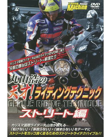 【內外出版】丸山浩 天才!騎乘技巧 街乘篇 - 「Webike-摩托百貨」