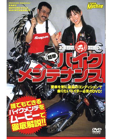 【內外出版】牧田隨意的簡易摩托車維修 - 「Webike-摩托百貨」