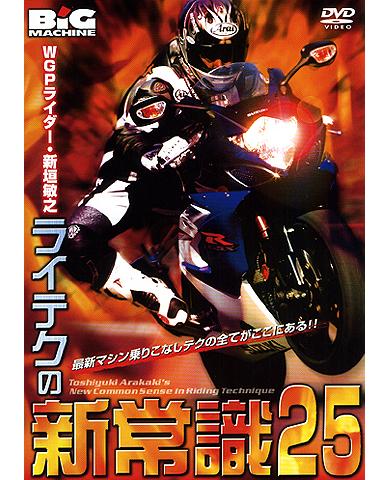 【內外出版】WGP車手・新垣敏之 騎乘新常識25 - 「Webike-摩托百貨」