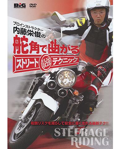 【內外出版】專業導師 内藤栄俊街道轉彎超強技巧 - 「Webike-摩托百貨」
