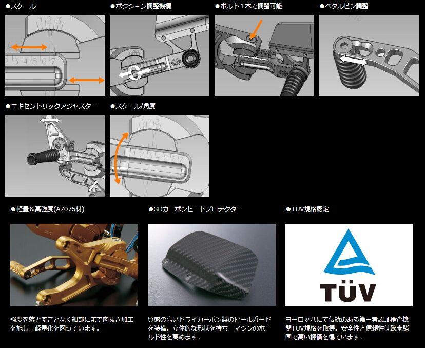【GILLES TOOLING】腳踏後移套件 VCR38GT Type  - 「Webike-摩托百貨」