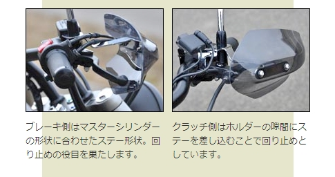 【CHIC DESIGN】Guyra Gauntlet(把手護弓) - 「Webike-摩托百貨」